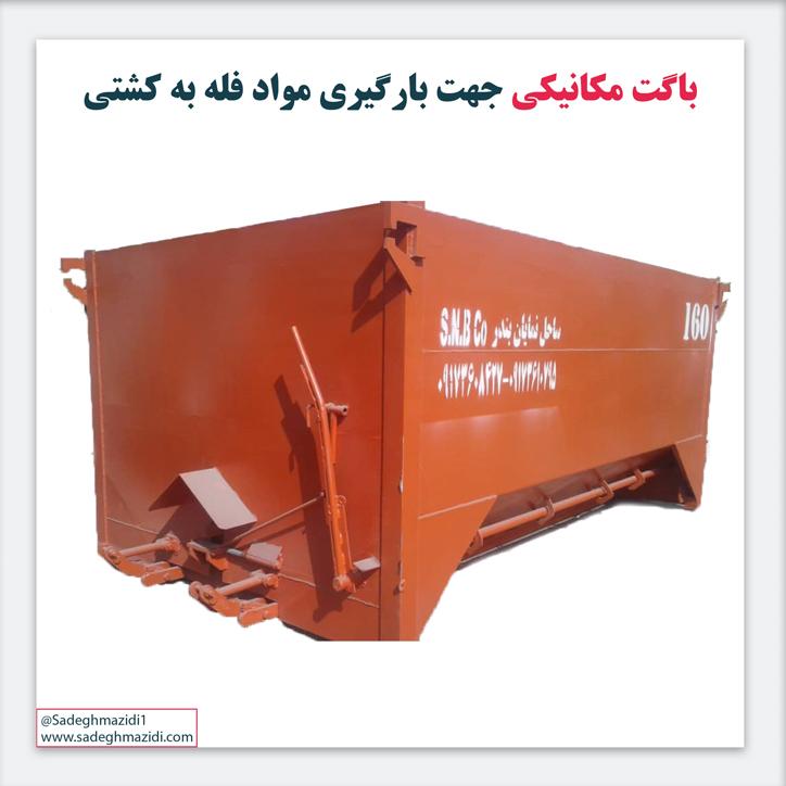 آقای حسین بختیاری